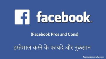 Facebook Advantages and Disadvantages