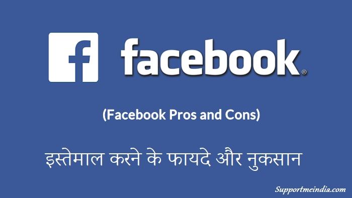 08ae40861204e Facebook Use Karne Ke Fayde Aur Nuksan (Pros and Cons)