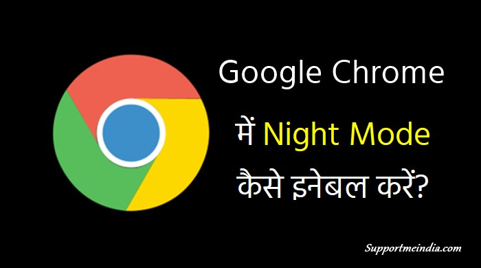 Google Chrome Browser Me Night Mode Kaise Enable Kare