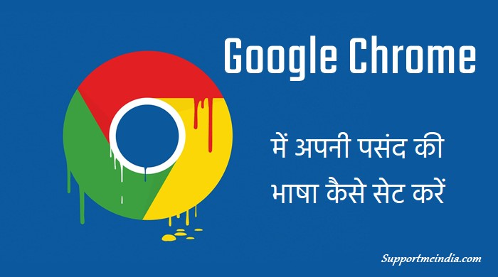 Google Chrome Me Apni Pasand Ki Language Kaise Set Kare