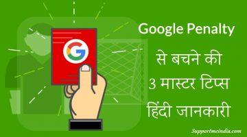 Google Penalty Se Bachne Ki Tips and Tricks