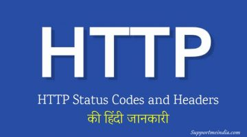 HTTP Status Code and Header Ki Hindi Jankari