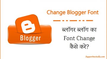 How to Change Blogger Font in Hindi