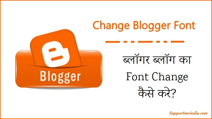 Blogger Blog Ka Font Kaise Change Kare - Complete Guide in Hindi