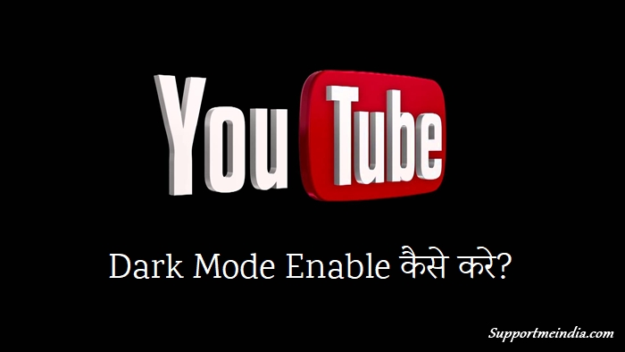 YouTube Dark Mode Enable Kaise Kare – Full Details in Hindi