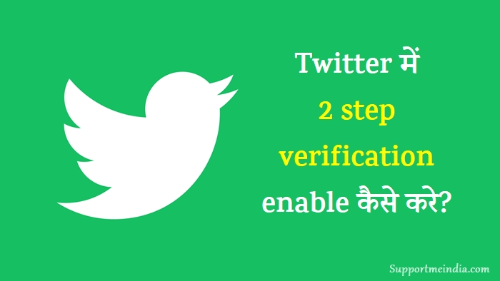 How to enable Twitter 2 step verification
