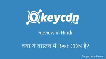 KeyCDN Review in Hindi