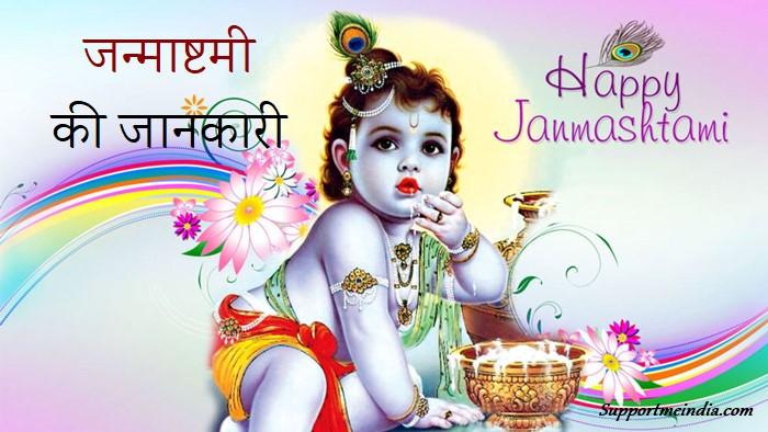 Krishna Janmashtami Ki Jankari