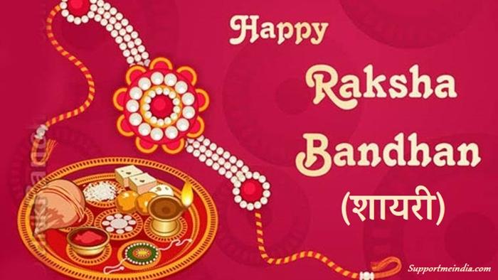 Raksha Bandhan Ki Shayari - Rakhi Shayari