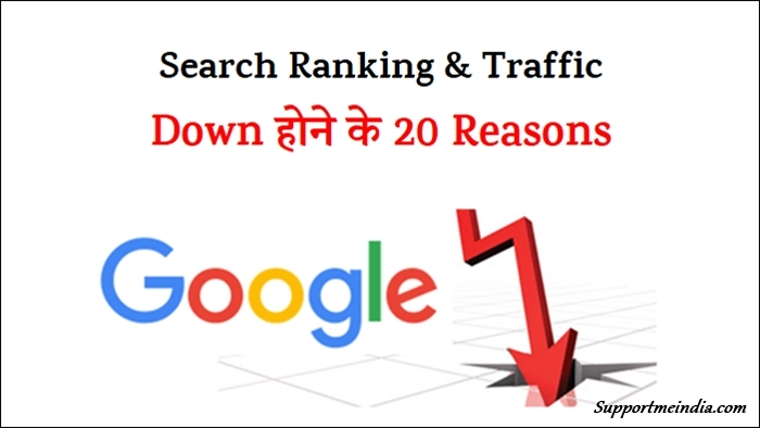 Website Search Ranking & Traffic Down Reasons