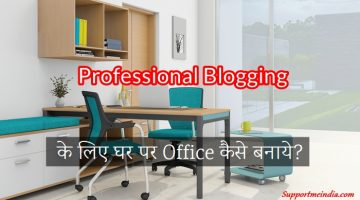 Professional Blogging Ke Liye Apne Ghar Par Office Kaise Banaye