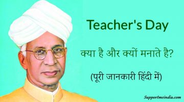 Teachers Day Kya Hai Aur Kyu Manate Hai