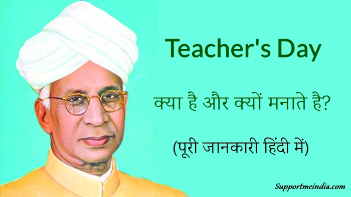 Teacher's Day Kya Hai Aur Kyu Manate Hai
