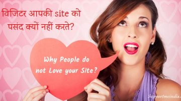 Why Visitor do not Love your Site