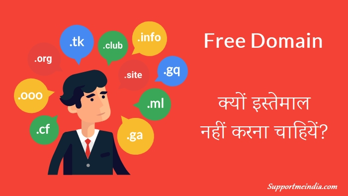 why not use free domain
