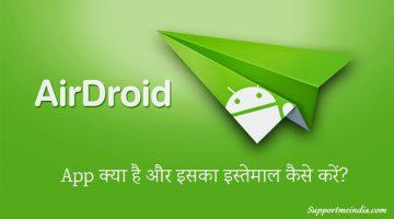 AirDroid App Kya Hai Aur Ise Use Kaise Kare