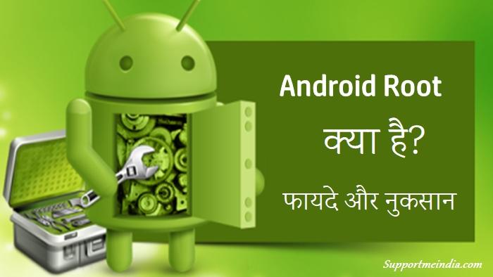 Android Root Kya Hai Fayde aur Nuksan