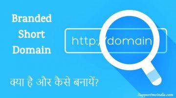 Branded Short Domain