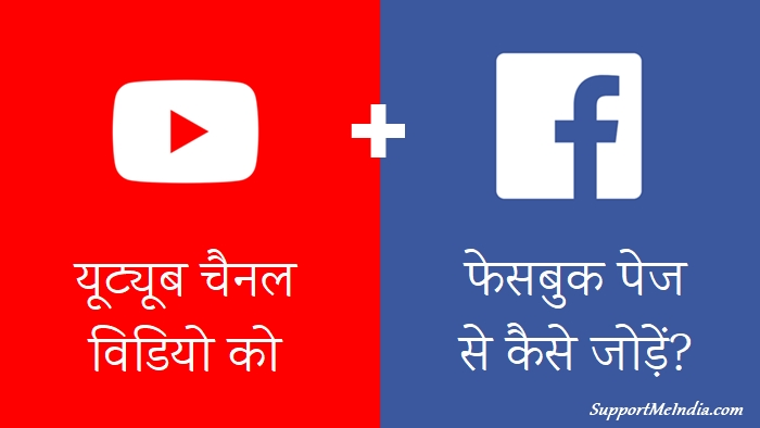 Connect YouTube Channel to Facebook Page