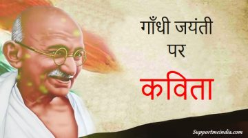 Gandhi Jayanti Poems in Hindi