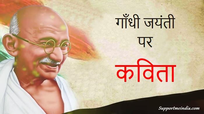 Gandhi Jayanti Poems in Hindi