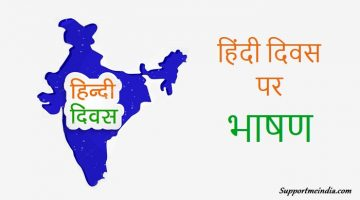 Hindi Diwas Speech in Hindi