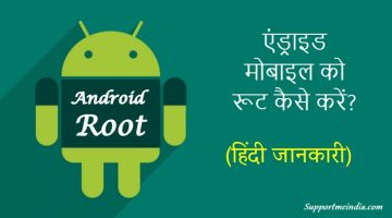 How to Root Android Mobile with and without PC