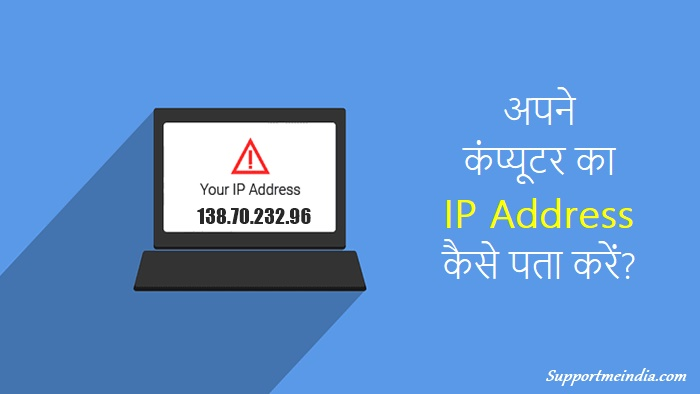 How to check computer ip address