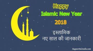 Islamic New Year Ki Jankari