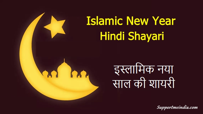 इस्लामिक नया साल शायरी - Islamic New Year Shayari in Hindi 2018