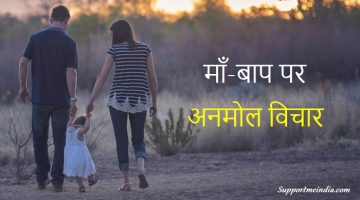 Maa Baap Quotes in Hindi