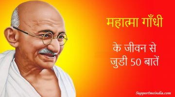 Mahatma Gandhi Life Facts