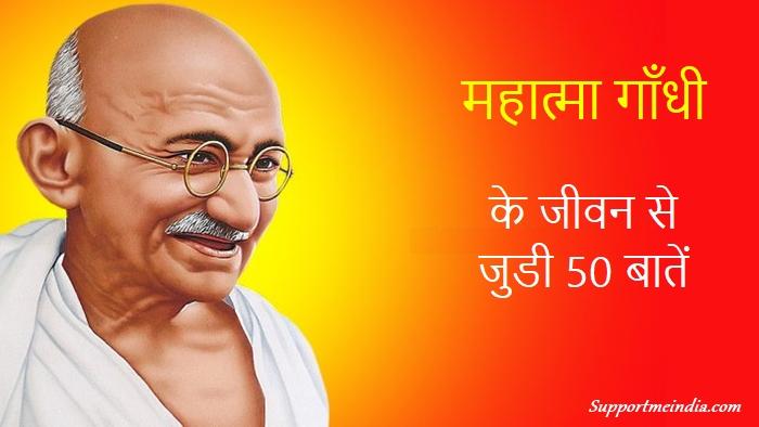 महात्मा गाँधी के जीवन से जुडी बातें - Mahatma Gandhi Life Facts
