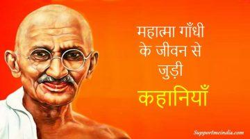 गाँधी जी के जीवन से जुड़ी कहानी - Mahatma Gandhi Story in Hindi