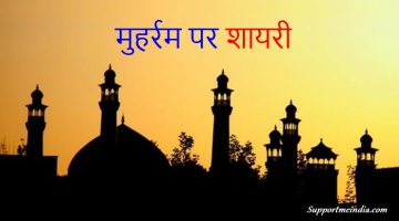 Muharram Shayari in Hindi