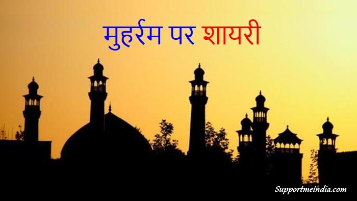 मुहर्रम पर शायरी - Muharram Par Shayari in Hindi
