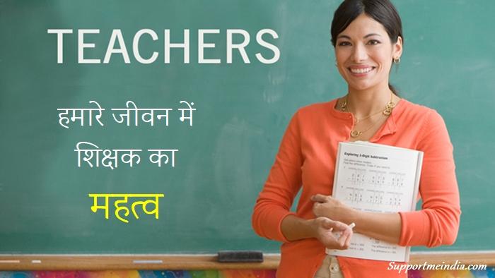 शिक्षक का महत्व - Teacher Importance in Hindi