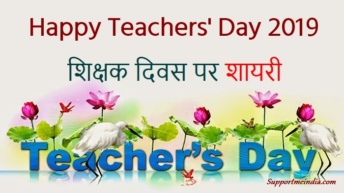 Teachers Day Shayari in Hindi 2018