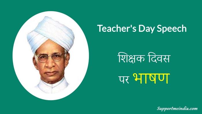 शिक्षक दिवस पर भाषण - Teachers Day Speech in Hindi