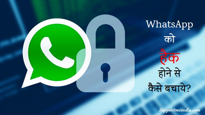 Whatsapp Ko Hack Hone Se Kaise Bachaye – 12 Security Tips