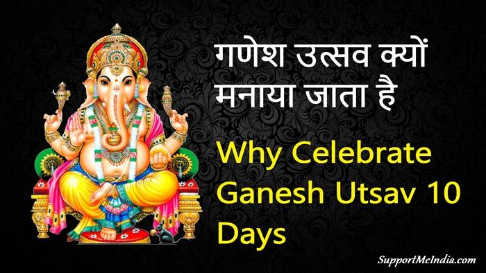 Why Celebrate Ganesh Utsav in Hindi