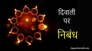 Deepawali Essay in Hindi