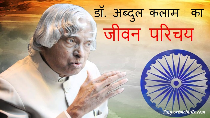 Dr A P J Abdul Kalam Biography in Hindi