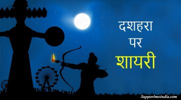 Dussehra Shayari in Hindi