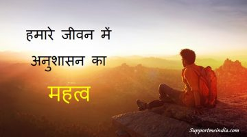 Importance of Discipline in Hindi