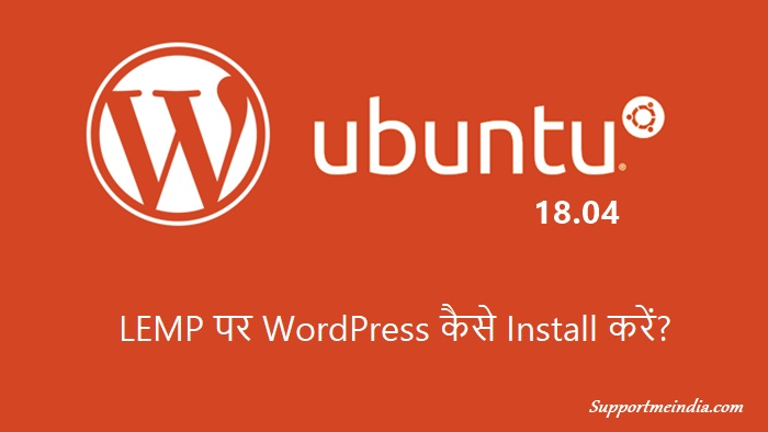 Install WordPress with LEMP on Ubuntu 18.04