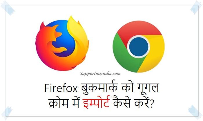 Firefox Bookmarks Ko Google Chrome Me Import Kaise Kare