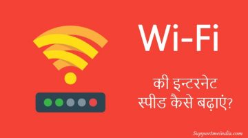WiFi Ki Internet Speed Kaise Badhaye