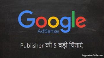 AdSense Publisher Concerns