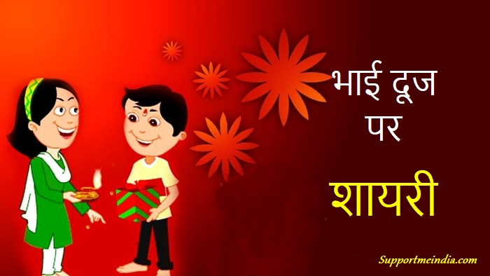 Bhai Dooj Shayari in Hindi
